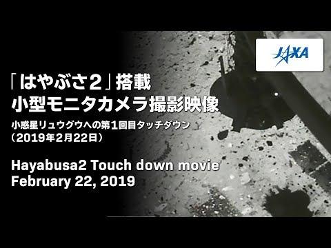 「はやぶさ2」搭載小型モニタカメラ撮影映像 / Hayabusa2 Touch down movie