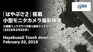 「はやぶさ2」搭載小型モニタカメラ撮影映像 / Hayabusa2 Touch down movie thumbnail