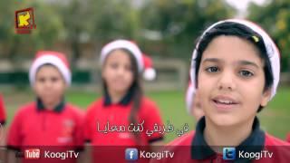 hymn sana ra7et / ترنيمة سنه راحت و سنه جايه - فريق توريل يوسف الصديق المنصوره 2016 - قناة كوجى-