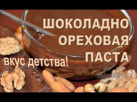 Как приготовить домашнюю Нутеллу. Рецепт шоколадно-ореховой пасты в домашних условиях