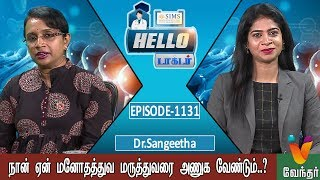 Hello Doctor – Vendhar tv Program