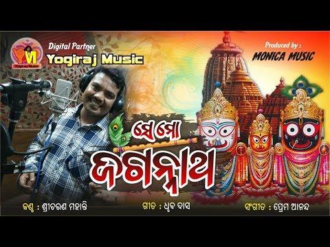 odia Bhajan || Se Mo Jagannath|| Sricharan || Prem Anand ||By Yogiraj Music
