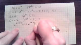 Математика 10 класс - математическая индукция - пример m10A5v