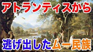 目覚めよ日本人 vol.31「アトランティスから逃げ出したムー民族」
