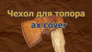 Чехол для топора Часть 2  Делаем своими руками Ax cover Part 2