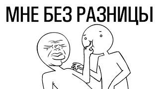 МНЕ БЕЗ РАЗНИЦЫ (Русский Дубляж) - Domics