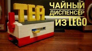 Чайный диспенсер с новым механизмом из Лего! / Lego Tea Dispenser With New Mechanism