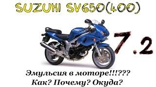 Ремонт мотоцикла Suzuki SV650(400) Эмульсия... Часть№ 2 Сборка. Установка корзины сцепления