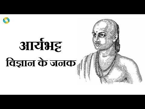 aryabhatta biography Immediately download the aryabhata summary, chapter-by-chapter analysis, book notes, essays, quotes, character descriptions, lesson plans, and more - everything you.
