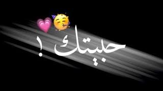 حبيتك جوا القلب خليتك 🥳💜- تصميم شاشه سوداء 🧡 اغاني عراقيه 2020 بدون حقوق