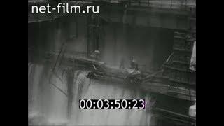Киножурнал посвящен строительству и пуску Саяно-Шушенской ГЭС