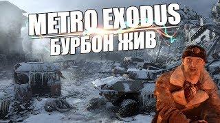 METRO EXODUS ► БУРБОН ЖИВОЙ