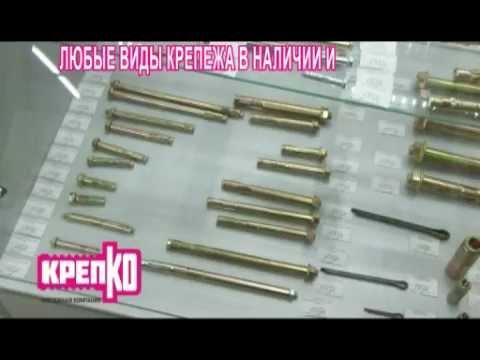 Реклама магазина Крепко. Магазин Крепежа и метизов