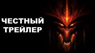 Честный трейлер — «Diablo 3» / Honest Game Trailers [rus]