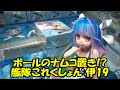 【UFOキャッチャー】 艦これ 伊19 フィギュア 【クレーンゲーム】