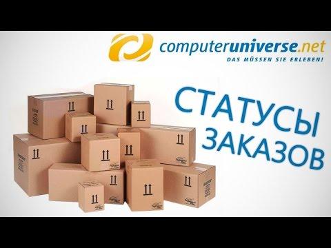 О статусах заказов на Computeruniverse.net