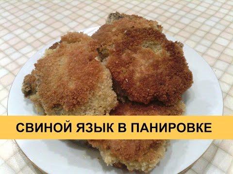 Недорогой рецепт Свиной язык в панировке - очень вкусный и простой рецепт