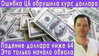 Ошибка ЦБ РФ обрушила курс доллара ниже 64 прогноз курса доллара евро рубля валюты на июль 2019