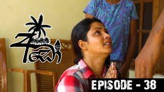 අඩෝ - Ado | Episode - 38 | Sirasa TV Thumbnail