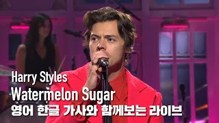 Gambar cover [한글자막라이브] Harry Styles - Watermelon Sugar