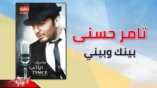 Tamer Hosny - Beinak W Beiny | تامر حسنى - بينك وبيني