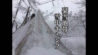 寒波襲来!雪中キャンプIn大鬼谷オートキャンプ場 thumbnail