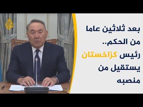 رئيس كزاخستان يستقيل بعد ثلاثين عاما.. ليمهد الطريق لابنته  - نشر قبل 17 دقيقة