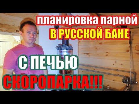 Удобная планировка парной в русской бане. 4 года эксплуатации - полет нормальный!