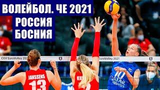 Волейбол Чемпионат Европы 2021 Россия Босния и Герцеговина Результаты расписание таблицы