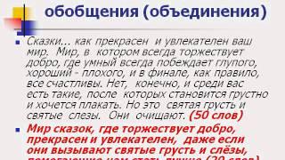 Приёмы компрессии текста  ГИА 2012