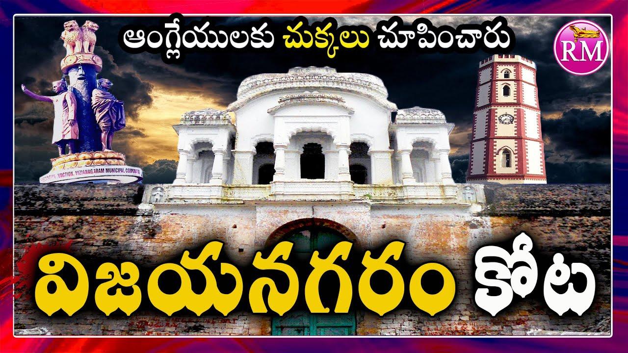 RM Explore Ep. 8 - Vizianagaram Fort History in Telugu   Pusapati Rajula Kota   Paidihtalli   MANSAS