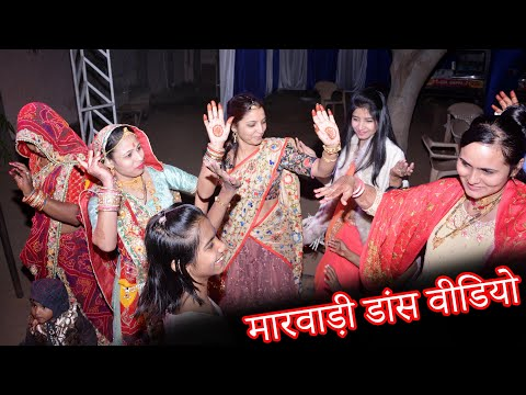 new-marwadi-dance-video-2021- -new-rajasthani-dj-song-2021- -मारवाड़ी-डांस-वीडियो