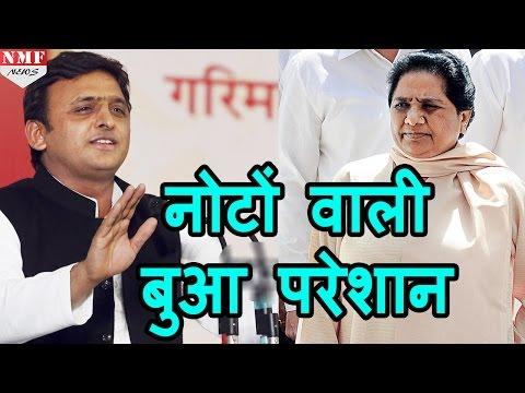 नोटबंदी पर Akhilesh Yadav ने Mayawati पर कसा तंज