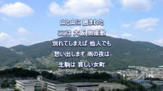三笠優子 - 女町エレジー