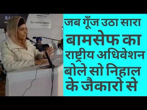 Bamcef 34th national convention amritsar punjab part 7