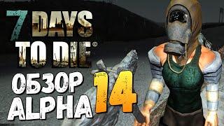7 Days To Die - Alpha 14 - СПУСТЯ ГОД. КАК ОНО?