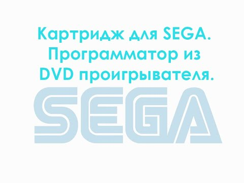 Картридж для SEGA. Программатор из DVD проигрывателя.