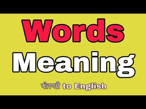 One Word Playlist | Word Meaning Punjabi To English | (Near ~ ਨੇੜੇ)