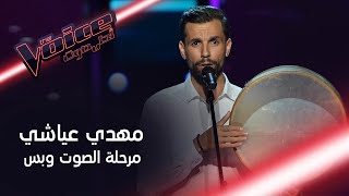مهدي عياشي يفتتح مرحلة الصوت وبس بأغنية الليل زاهي ويفاجئ المدربين #MBCTheVoice