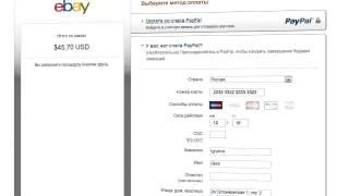 Как оплатить покупку на eBay?(Начните покупки на eBay: http://goo.gl/ZP1ae9 Все дополнительные вопросы и комментарии специалистам можете оставлять..., 2013-07-23T11:05:56.000Z)