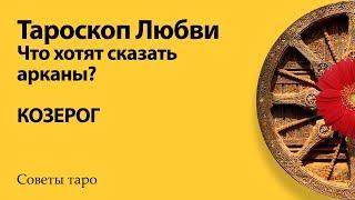 КОЗЕРОГ - ЛЮБОВЬ/ОТНОШЕНИЯ - СОВЕТ ТАРО - ЯНВАРЬ/ФЕВРАЛЬ 2019