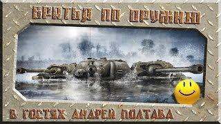 Братья по оружию  - В гостях Андрей Полтава  ~World of Tanks~(Долгожданный выпуск нашей с Artaud'ом передачи