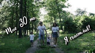 30 лет | сюрприз от жены | Поздравления от близких