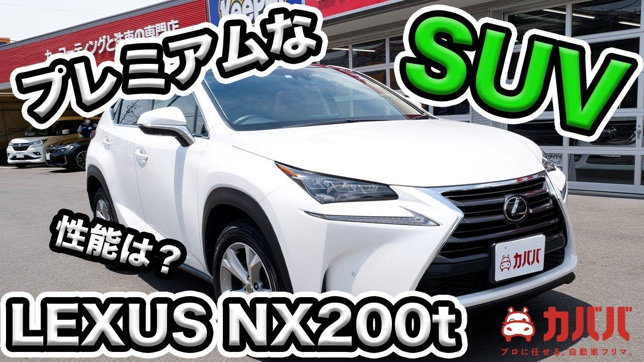 レクサス NX200t登場!ターボモデルでスポーティ走行も可能!【LEXUS NX200t Version L】