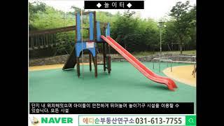 용인시 공세동 탑실마을 대주피오레2단지 분석 ( 21년…