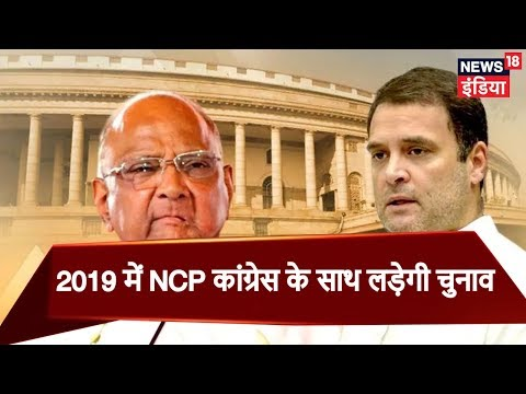 2019 Polls: Congress & NCP will contest Lok Sabha elections together