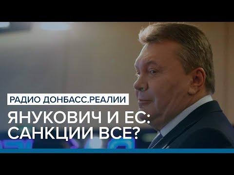 LIVE   Янукович и ЕС: санкции все?   Радио Донбасс.Реалии