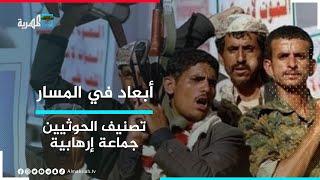 تداعيات تصنيف الحوثيين جماعة إرهابية | أبعاد في المسار