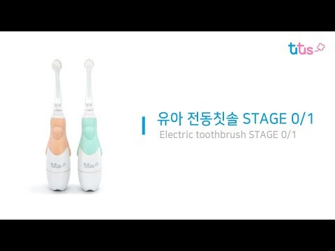 [TUTUS VIDEO] 유아전동칫솔 STAGE 0/1_BABY electric toothbrush STAGE 0/1