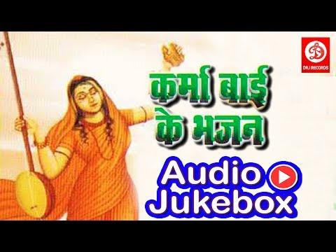 Karma Bai Ke Bhajan || Jukebox Full Audio Songs || Rajasthani Bhajan, Ram Nivas Rav